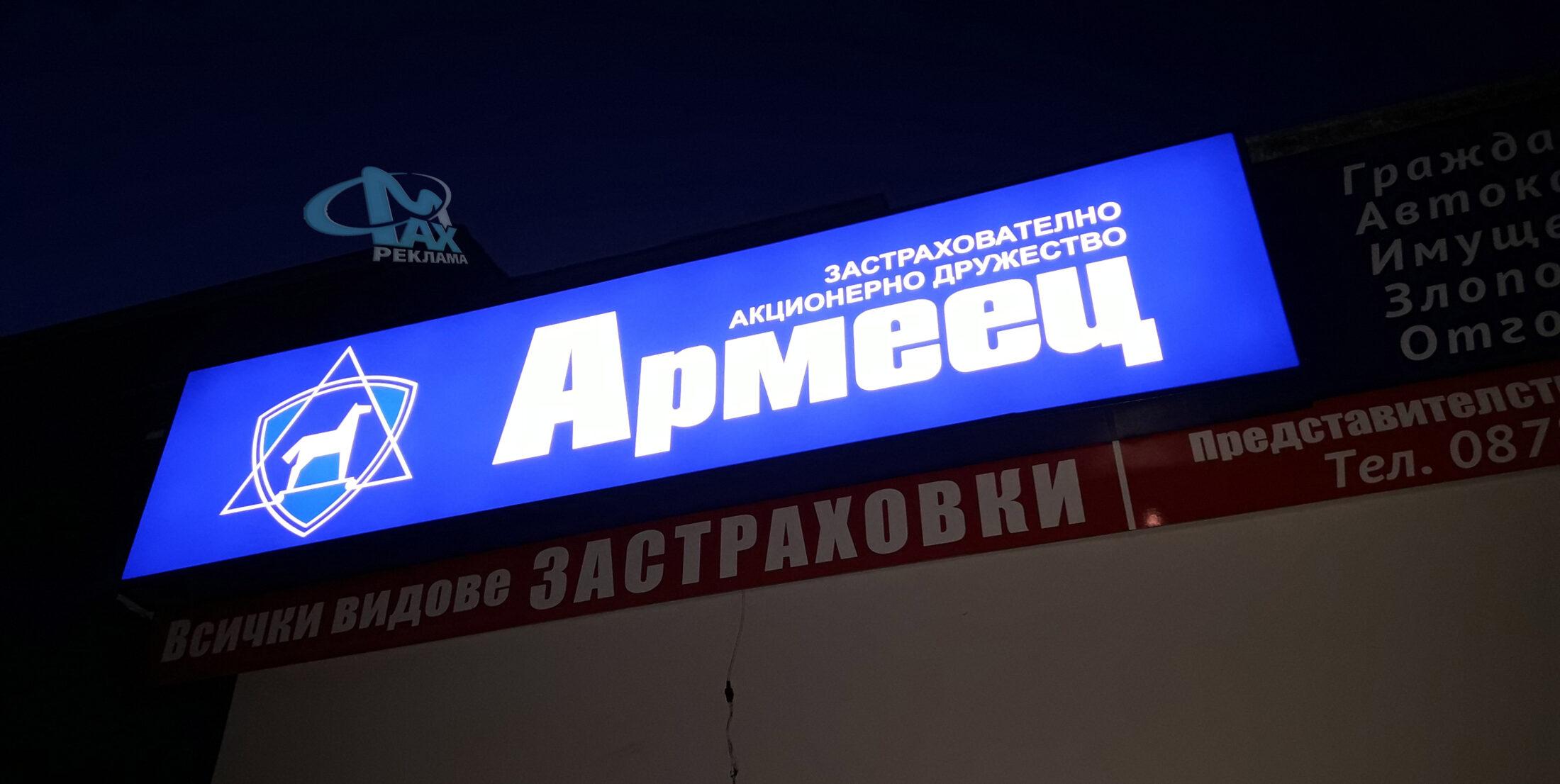 външна светлинна реклама