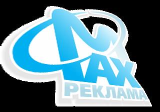 Рекламна агенция Макс Реклама