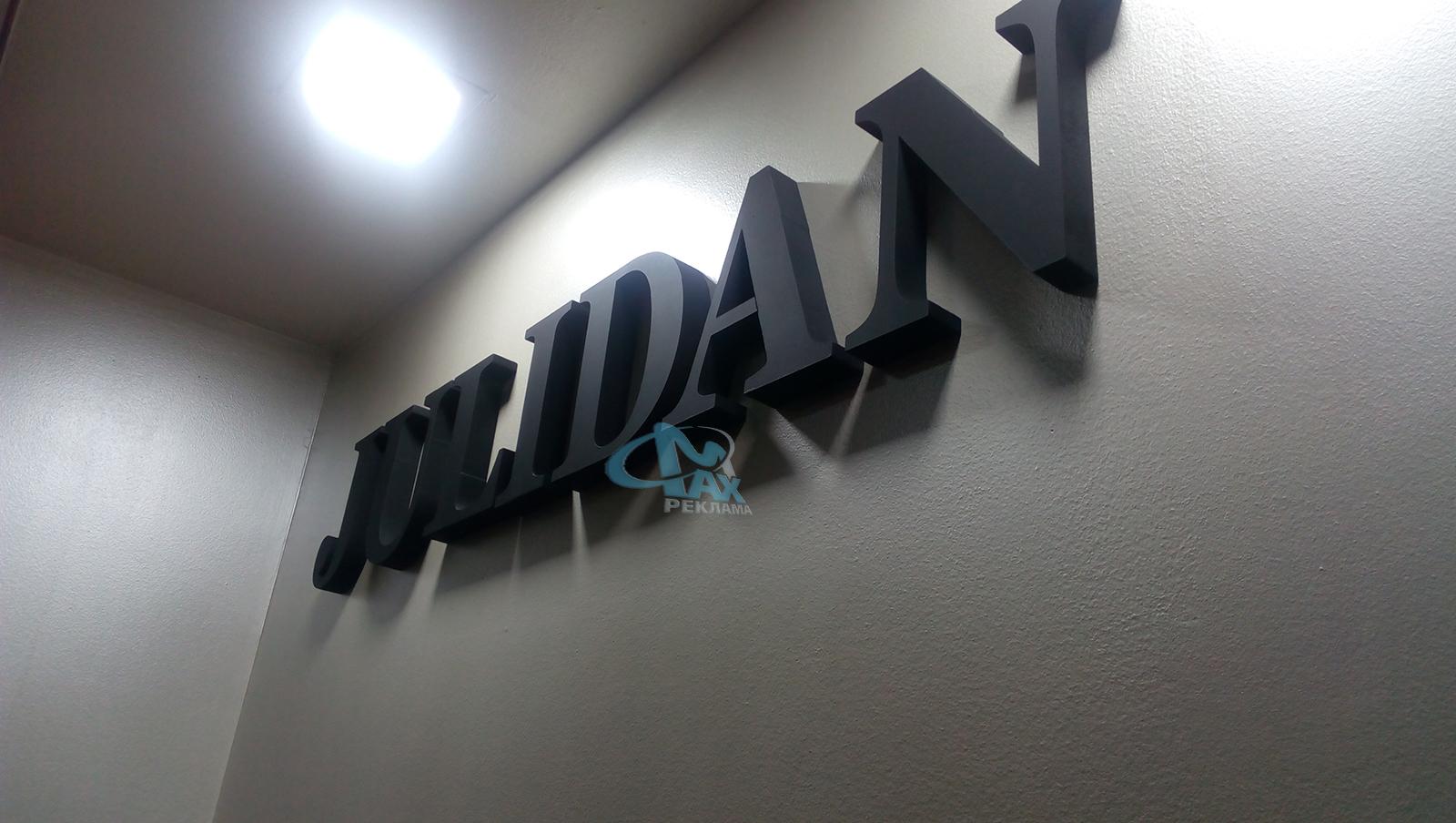 """Лого от фибран """"Julidan"""""""