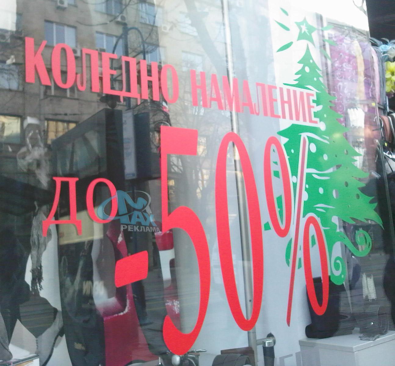 Рекламен надпис на витрина