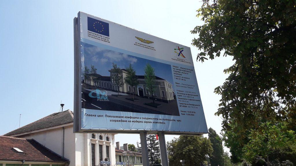 изработка и монтаж на билборд