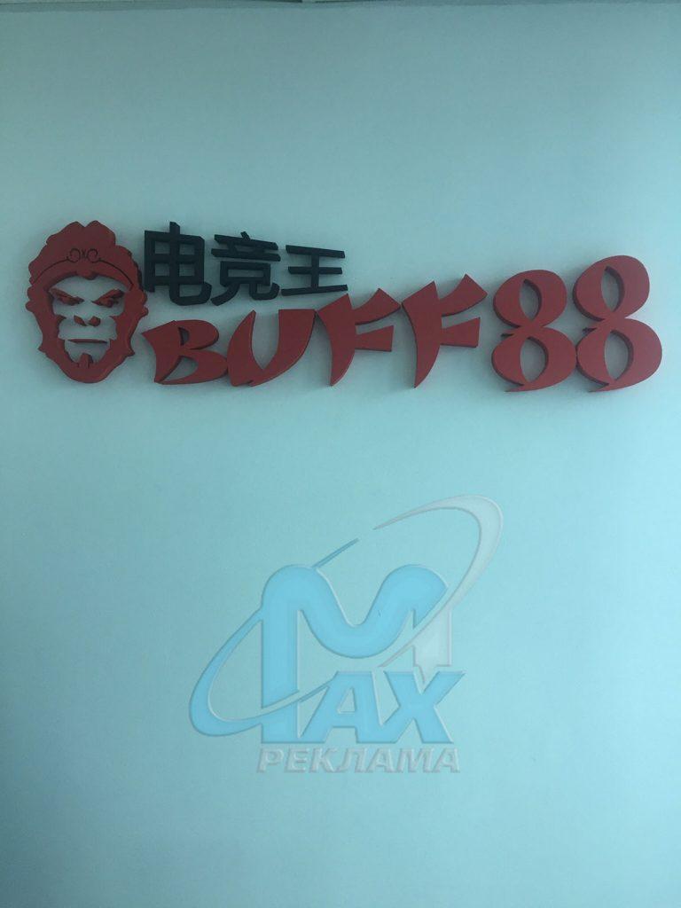 Лого от фибран