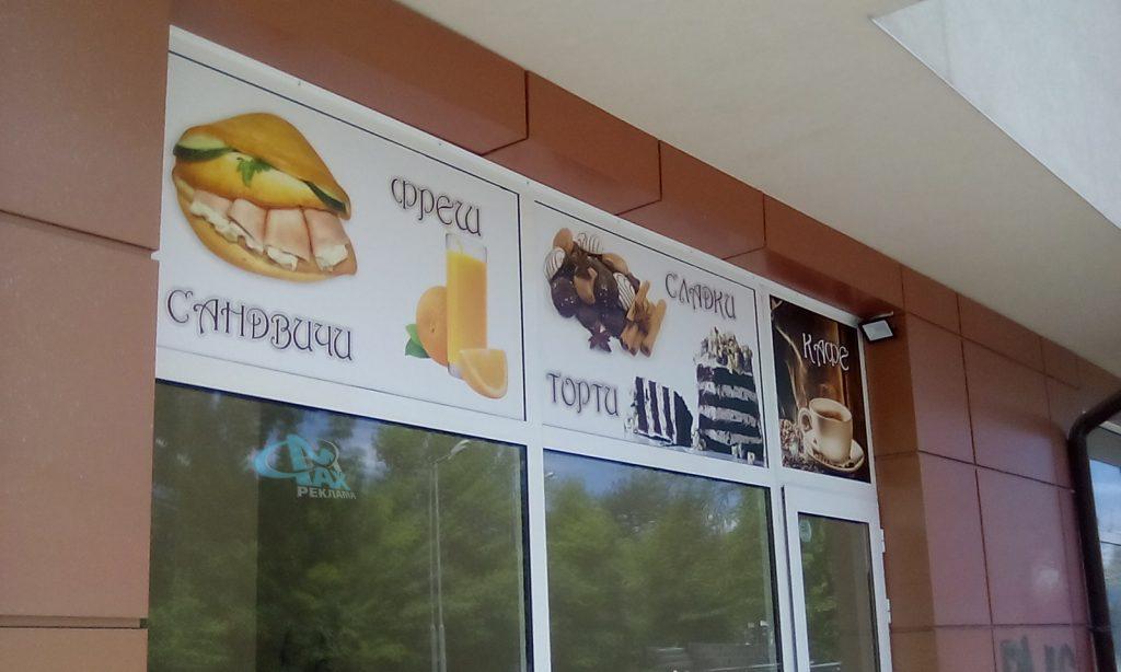Дизайн на витринна реклама с фолио