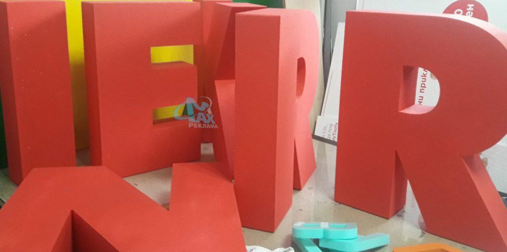 букви от стиропор и фибран