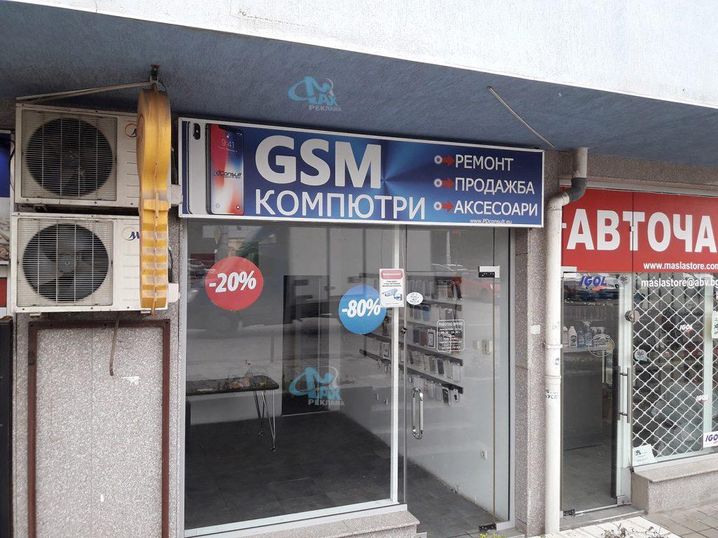 Пано с дизайн и реклама на GSM