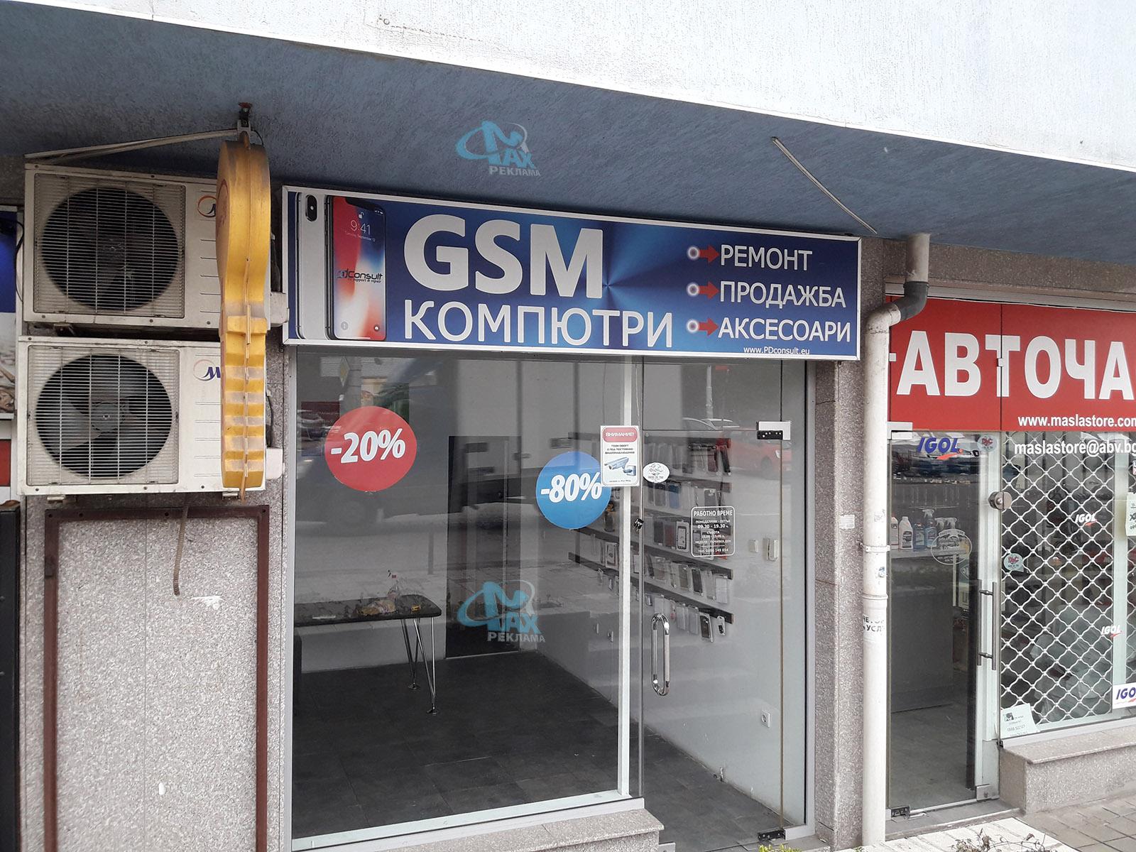 Рекламна табела - GSM
