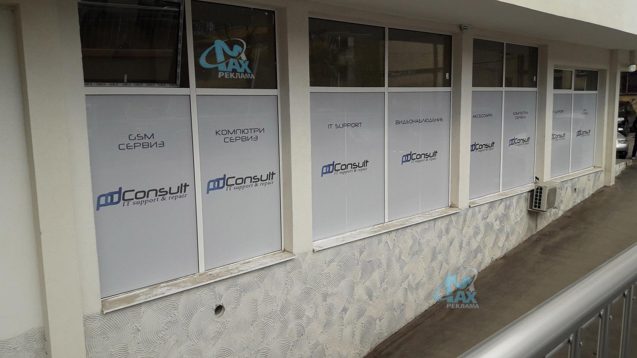 витринна реклама - перфо фолио