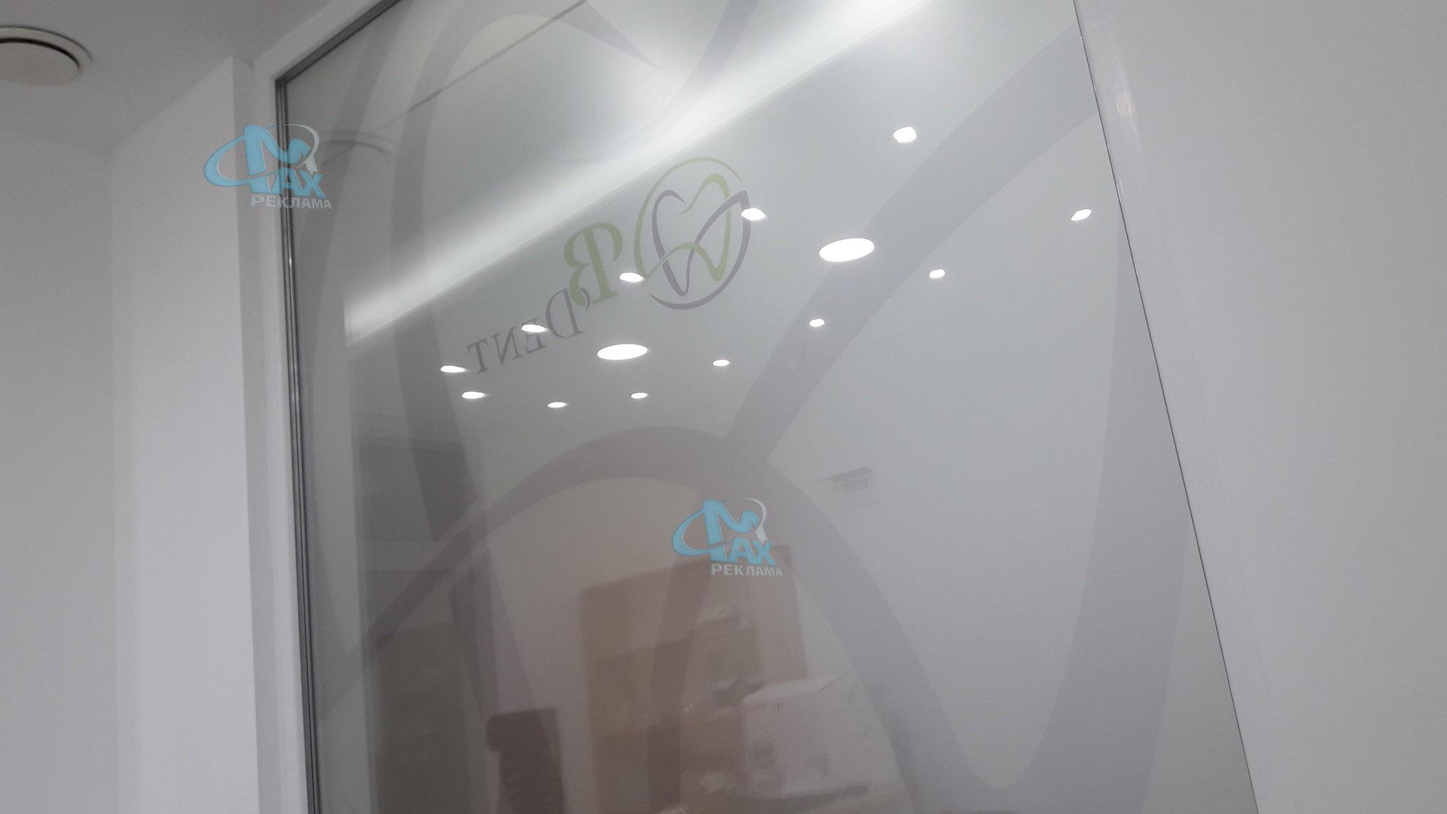 Лого със заскрежен ефект от фолио