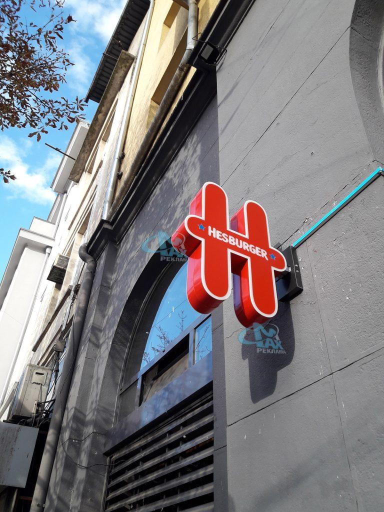 рекламно лого - буква на фасада