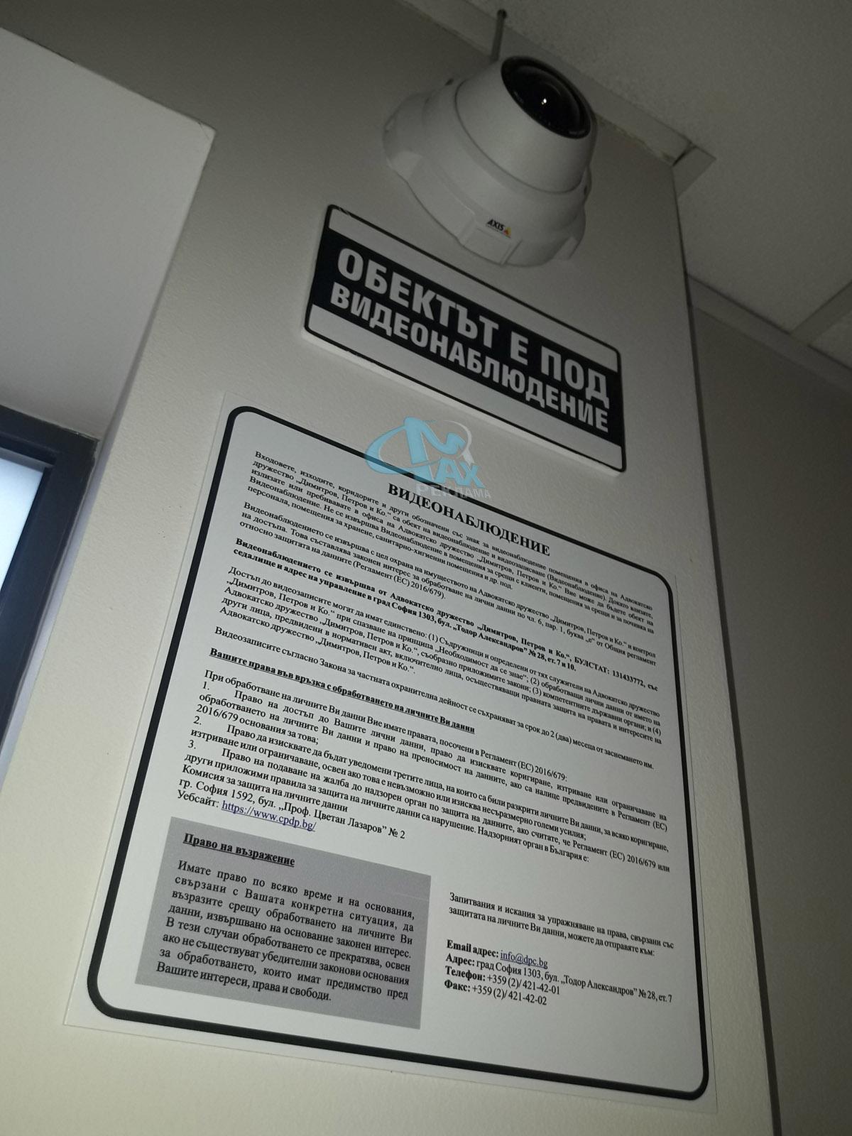 инфо - табела с печат на надписи