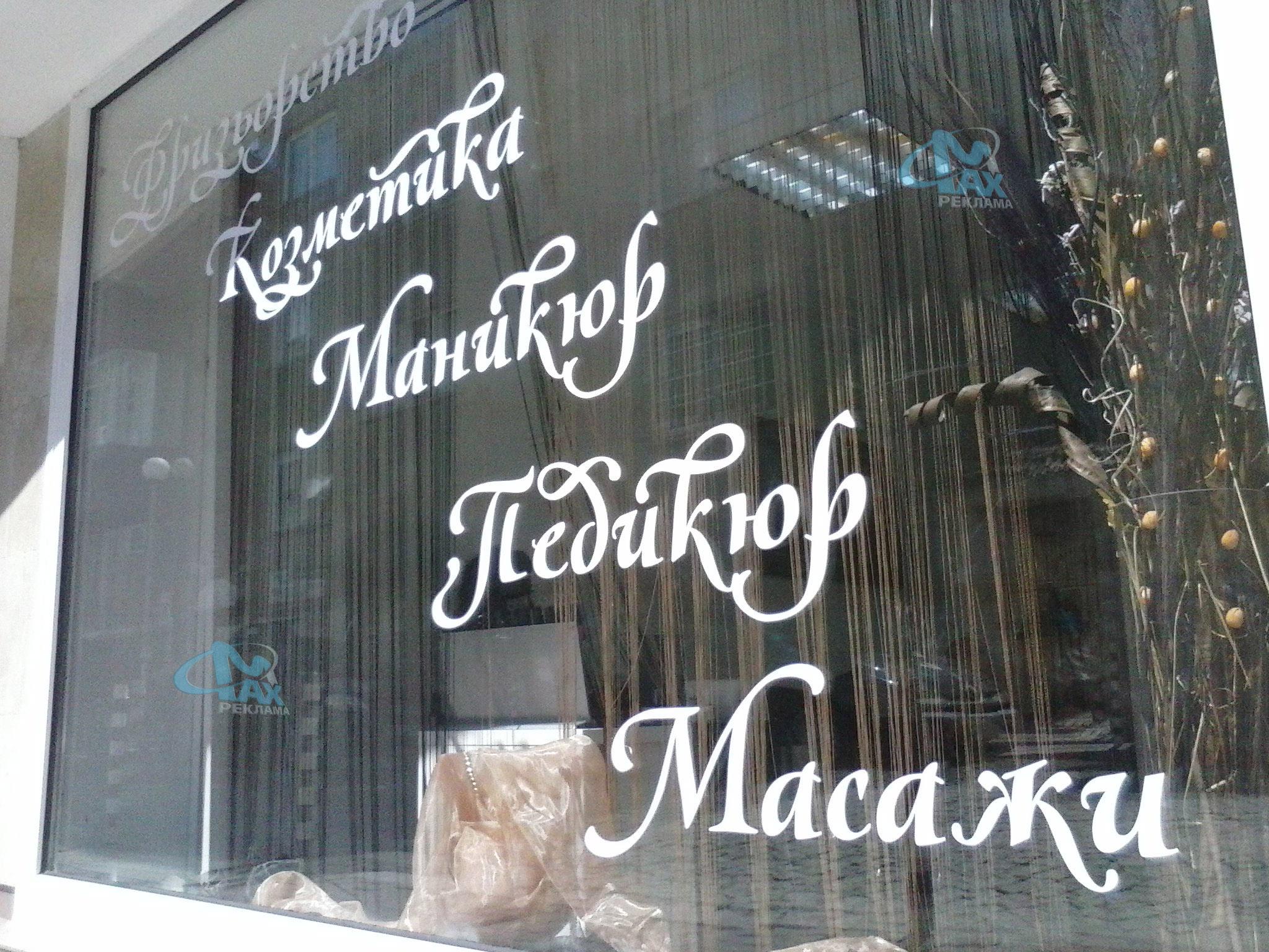 надписване на прозорец - плотерни букви