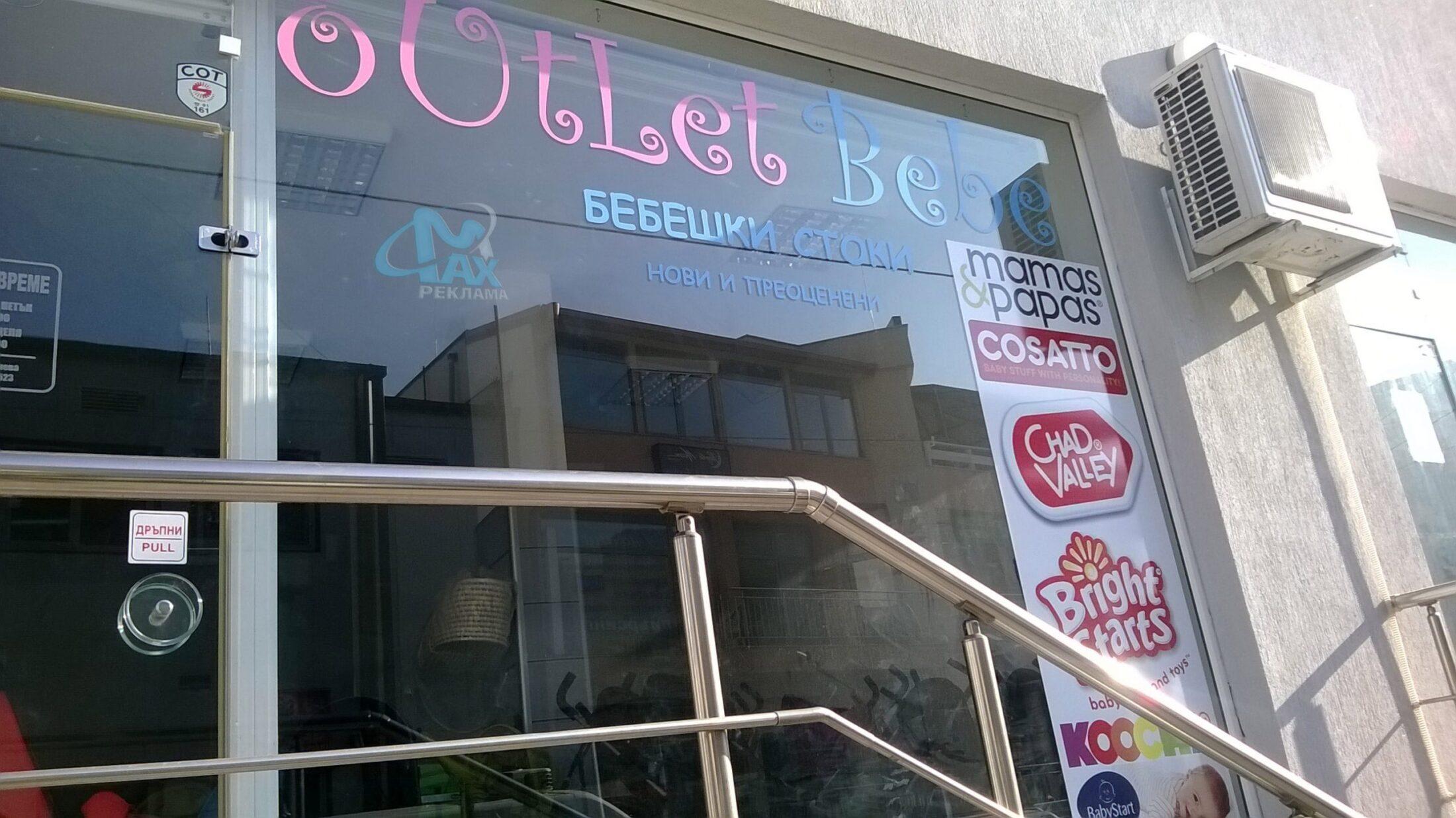 рекламни надписи от фолио - Бебе