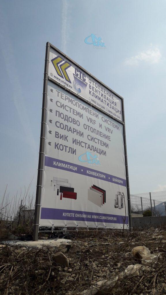 двулицев крайпътен винилов банер