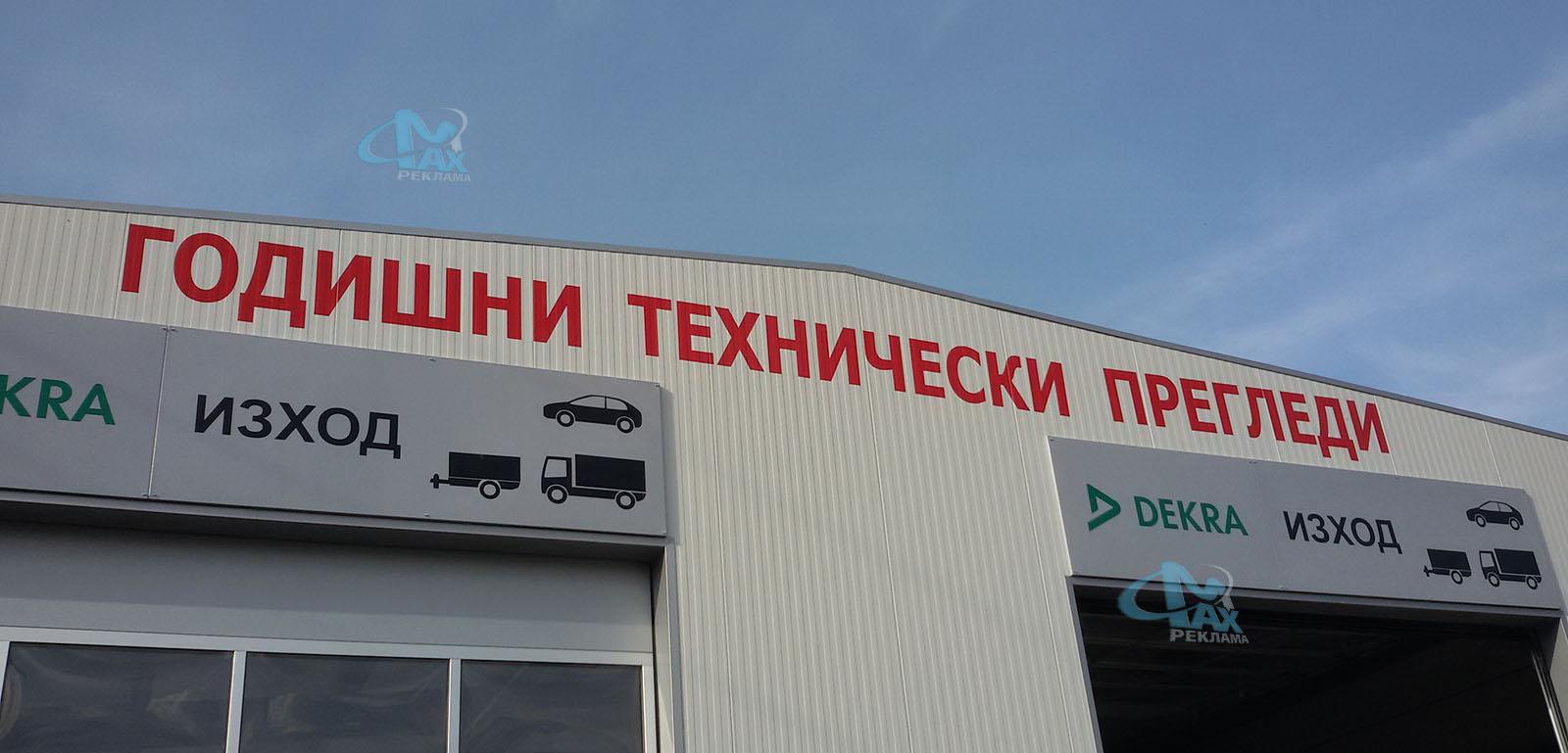 Рекламни надписи с фолио