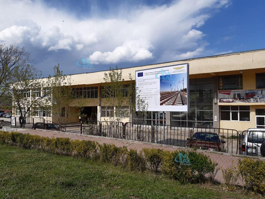 билборд по Европроект - Костенец