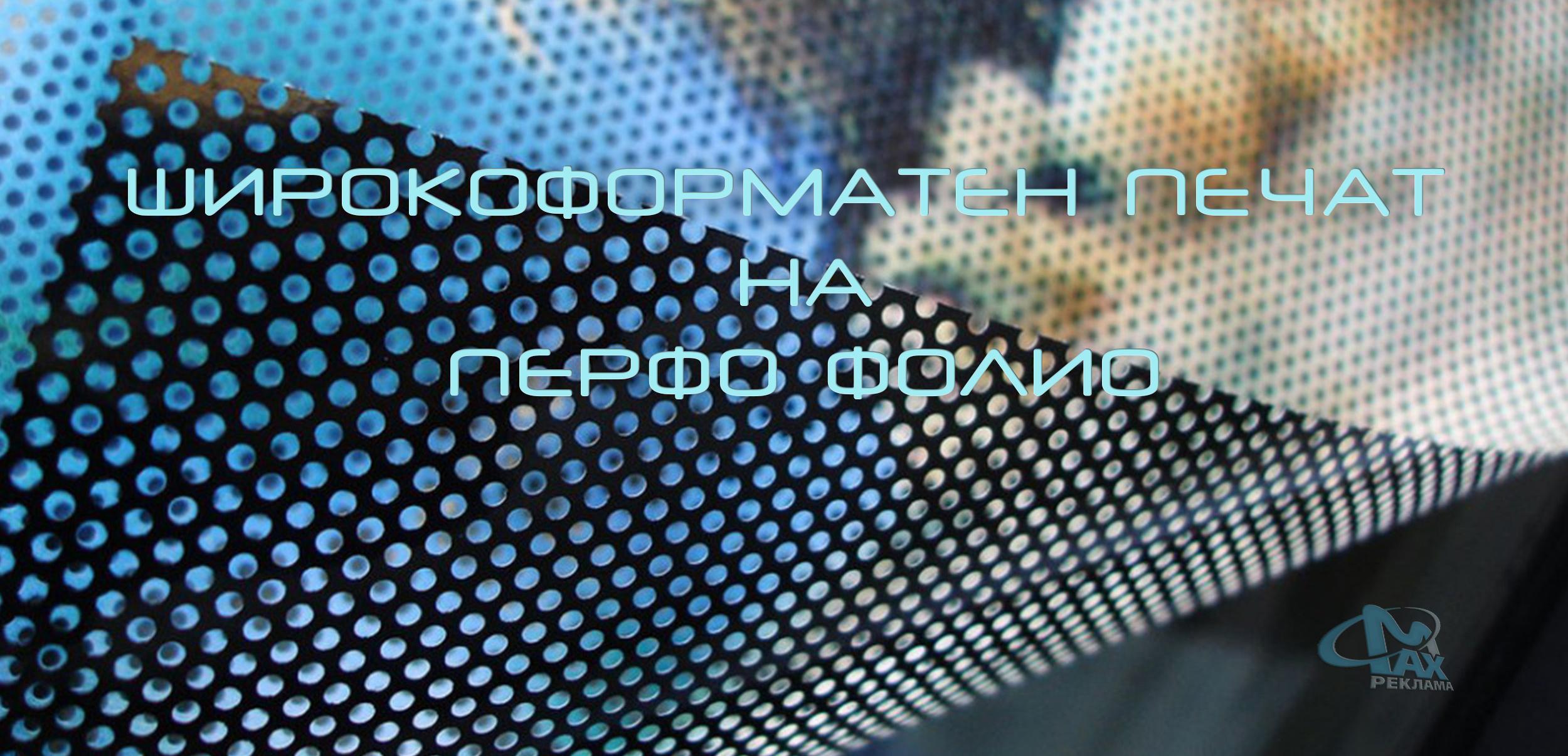 цифров печат на перфо фолио