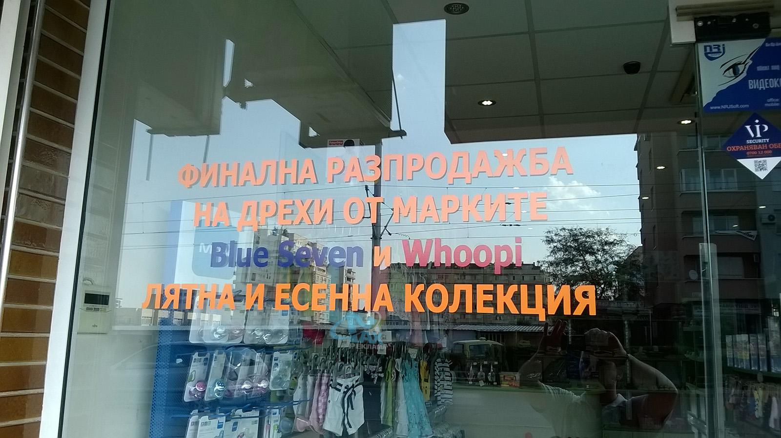 Надписване на витрини