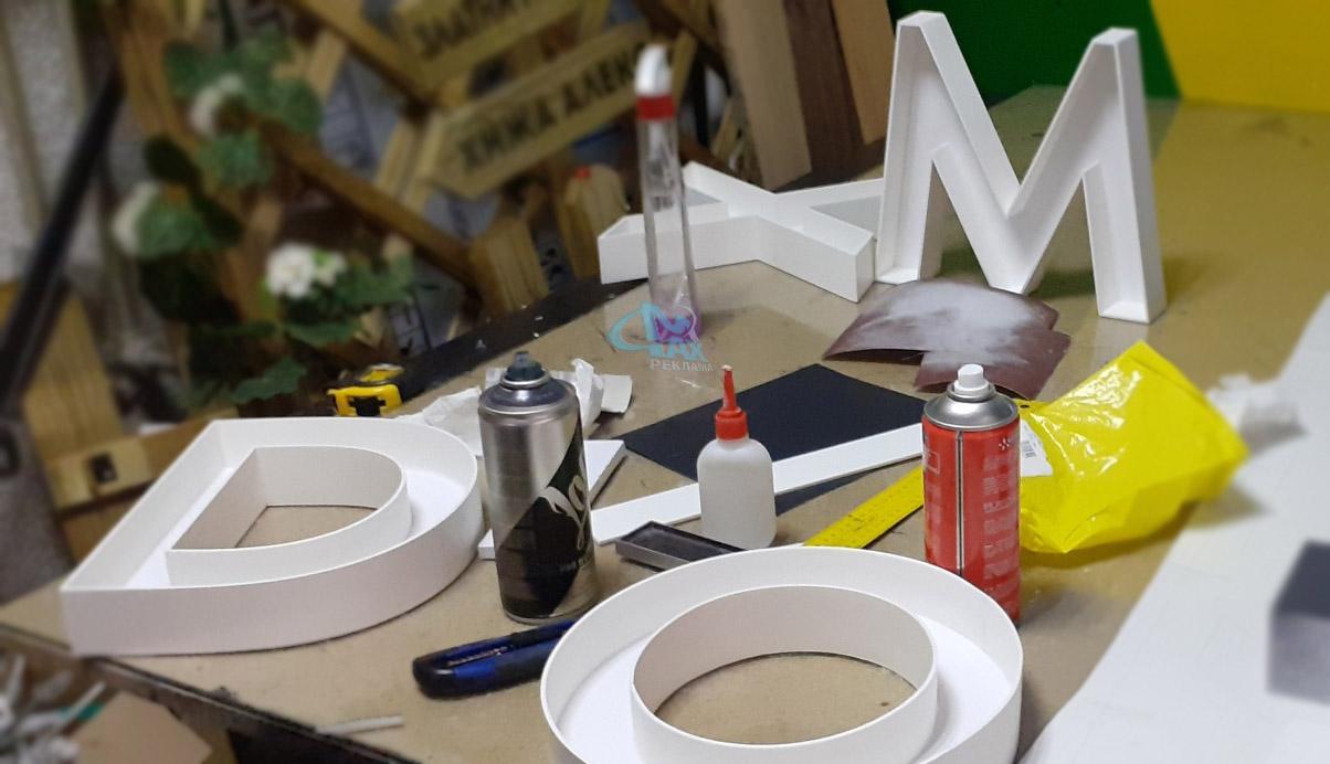 сглобяване на обемни букви