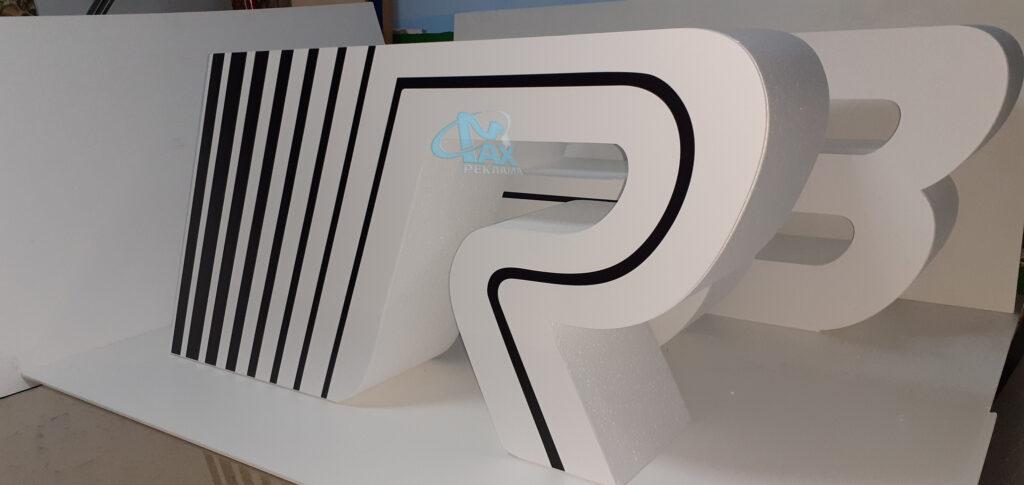 големи обемни букви