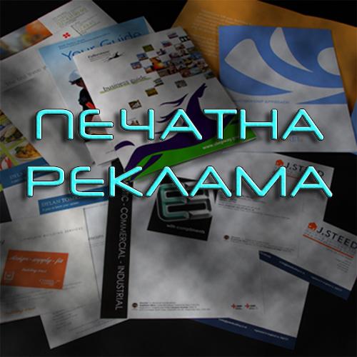 печат на рекламни материали