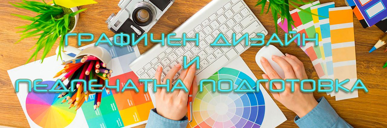 графичен дизайн и предпечат